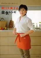 岡江久美子出演:岡江久美子の楽食レシピ