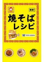 マルちゃん焼そばレシピ 簡単!