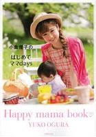 小倉優子出演:小倉優子のはじめてママdays