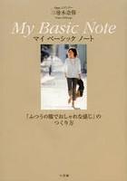 Oggiエディター三尋木奈保マイベーシックノート 「ふつうの服でおしゃれな感じ」のつくり方