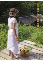 丘みつ子出演:田舎暮らしの元気な食卓