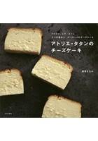 アトリエ・タタンのチーズケーキ ベイクド、レア、スフレ3つの基本と、ヨーロッパのチーズケーキ