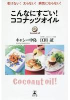 キャシー中島出演:こんなにすごい!ココナッツオイル
