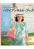 キャシー中島出演:キャシー中島のハワイアンキルト・ブック