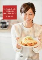 安田美沙子出演:「またあれ作って」と言われる幸せごはんレシピ