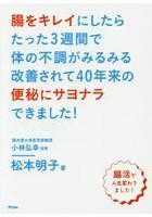 松本明子出演:腸をキレイにしたらたった3週間で体の不調がみるみる改善されて40年来の便秘にサヨナラできました!