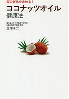 ココナッツオイル健康法 脳の老化を止める!