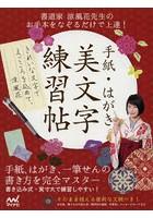 涼風花出演:手紙・はがき美文字練習帖