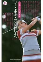 イボミ出演:ゴルフ賞金女王イ・ボミのおしえ