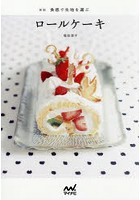 食感で生地を選ぶロールケーキ