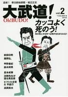 大武道! vol.2