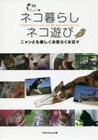 ネコ暮らしネコ遊び ニャンとも楽しくお気らくな日々 22人の飼い主と58匹の愛おしいネコたちの暮らしぶり