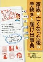 中村麻美出演:家族が亡くなった後の手続きと届け出事典