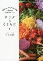 宮前真樹出演:サラダのくすり箱