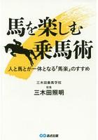 馬を楽しむ乗馬術 人と馬とが一体となる「馬楽」のすすめ