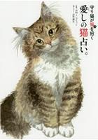 守り猫が福を招く愛しの猫占い。