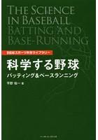 科学する野球 バッティング&ベースランニング