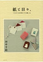 田中千絵出演:紙と日々、