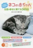 ネコの赤ちゃん元気&幸せに育てる365日 はじめてでも安心!