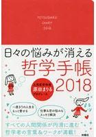 原田まりる出演:日々の悩みが消える哲学手帳