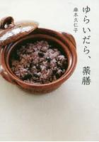 麻木久仁子出演:ゆらいだら、薬膳