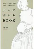 加藤貴子出演:大人の授かりBOOK