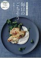 発酵食、豆、雑穀で作る毎日のごちそう ヘルシーでも大満足体が喜ぶ79の簡単レシピ