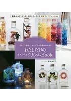 福本幸子出演:わたしだけのハーバリウムBook