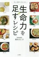 麻木久仁子出演:生命力を足すレシピ