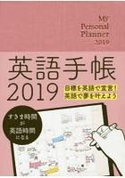 英語手帳 Mini リッチピンク