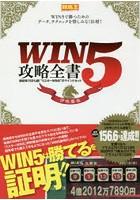 WIN5攻略全書 回収率150%超!'ミスターWIN5'のマインドセット
