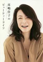 床嶋佳子出演:床嶋佳子のビューティーライフ