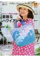 キャシー中島出演:キャシー中島&洋輔の素敵なハワイアンキルト