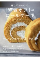魅力がいっぱい!「糖質オフ」のロールケーキ