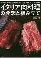 イタリア肉料理の発想と組み立て カルネヤ流肉の魅力を引き出すアイデアと技術。下処理、火入れ、熟成肉まで