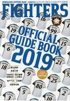 北海道日本ハムファイターズオフィシャルガイドブック 2019