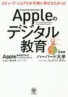 Appleのデジタル教育 スティーブ・ジョブズが子供に学ばせたかった