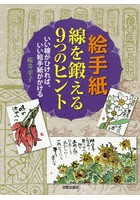 桜井幸子出演:絵手紙線を鍛える9つのヒント