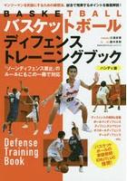 バスケットボールディフェンストレーニングブック マンツーマンを武器にするための練習法、試合で発揮するポイントを徹底解説! 「ゾーンディフェンス禁止」のルールにもこの一冊で対応 ハンディ版