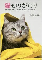 猫ものがたり 訪問看護で出逢った猫と飼い主のハートフルストーリー