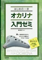 橋本愛出演:オカリナ入門ゼミ
