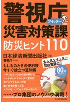 警視庁災害対策課ツイッター防災ヒント110 プロ集団のノウハウ満載!