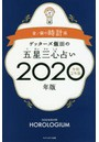 ゲッターズ飯田の五星三心占い 2020年版金/銀の時計座