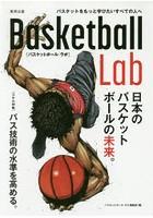 Basketball Lab 日本のバスケットボールの未来。 バスケットをもっと学びたいすべての人へ