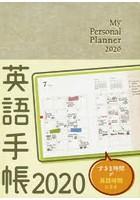 英語手帳 Mini シャンパンホワイト