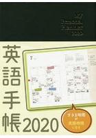 英語手帳 Mini 黒