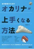 橋本愛出演:初中級者のためのオカリナが上手くなる方法