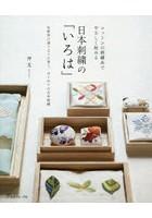日本刺繍の「いろは」 コットンの刺繍糸でやさしく始める お教室に通うように習う、はじめての日本刺繍