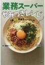 業務スーパーやみつきレシピ 1食99円激