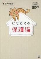 西村知美出演:まんがで読むはじめての保護猫